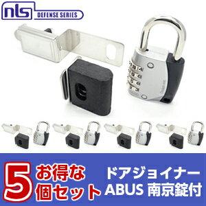 ■お得な5個セット!■【ドアジョイナー+ABUS南京錠】玄関 ドア 鍵 ロック