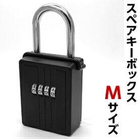 スペアキーボックス キーボックス 暗証番号 ダイヤル Mサイズ SPARE KEY BOX携帯式保安ボックス和気産業(株式会社アイアイ)