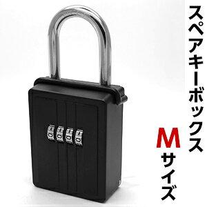 キーボックス スペアキーボックス 暗証番号 ダイヤル Mサイズ SPARE KEY BOX 携帯式 保安ボックス和気産業(株式会社アイアイ)