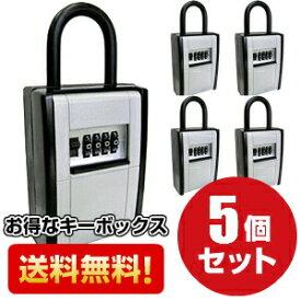 5個セット AB-KG-B キーボックス 暗証番号 ダイヤル カードとカギの預かり箱(鍵の預かり箱)引掛けタイプ ダイヤル式 NLS (日本ロックサービス) ABUS