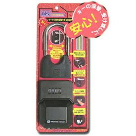 カギの預かり箱 鍵の預かり箱 キーボックス 暗証番号 ダイヤル式 ダイヤル DS-KB-1 NLSキーボックス NLS 日本ロックサービス