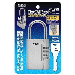 キーボックス ロックポケットミニ LP-300 YKC 手のひらサイズ ダイヤル 暗証番号 小型キーボックス ダイヤル式暗証番号変更可能