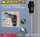 ノムラテック【どあロックガード】ダイヤルタイプN2425-N2427ドア用補助錠