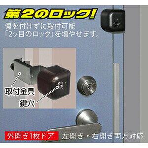 ノムラテック ドア用補助錠 ディンプルキータイプ N2426-N2428補助錠 玄関 賃貸 どあロックガード