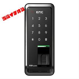 EPIC電子錠 指紋錠 補助錠 暗証番号 指紋認証 開きドア用 ブラック POPscan3 【売れ筋】扉に穴開け加工が必要です