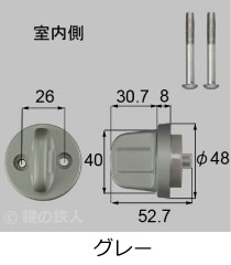 【A-1】トステム(TOSTEM=現LIXIL)標準サムターン 玄関ドア内側のツマミ(サムターン)の交換・取替え
