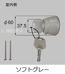 【C-2】トステム(TOSTEM=現LIXIL)防犯サムターン キー2本付き 玄関ドア内側のツマミ(サムターン)の交換・取替え