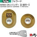 【88-A】フォラード(QDK668-QDK751-QDK668)トステム 玄関 鍵(カギ) 交換 取替え用DNシリンダー 二個同一キーシリン…
