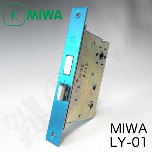 トステムの取換用錠ケース・箱錠TOSTEM LY-01 MIWAバックセット64mm の交換■左右共用タイプ■