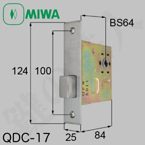 トステムの取換用錠ケース・箱錠TOSTEM QDC-17 MIWAバックセット64mm の交換■左右共用タイプ■