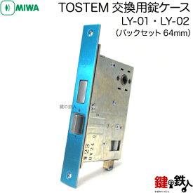 トステムの取換用錠ケース・箱錠TOSTEM LY-01(LY-02) MIWAバックセット64mm の交換■左右共用タイプ■