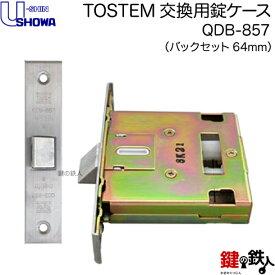 トステムの取換用錠ケース(ラッチ) TOSTEM QDB-857バックセット64mm■左右共用タイプ■