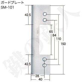 1-1 101 door guard plate-SM-silver