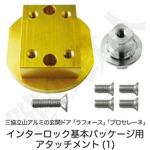 三協立山アルミの玄関ドア 「ラフォース」または「プロセレーネ」インターロック基本パッケージ用アタッチメント(1)