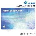 アルファ(ALPHA) edロックPLUS用追加ユーザーカード