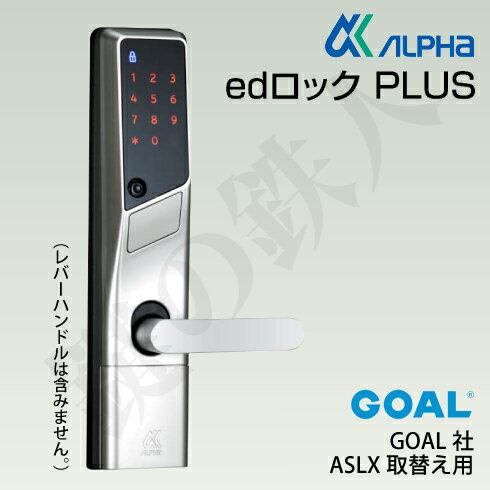 GOAL社 ASLX取換え用ALPHA(アルファ)EDロックPLUS暗証番号(タッチパネル式)とICカード機能付きスペーシング75mm ドア厚み36〜40mm対応(レバーハンドルは、含みません。)左右共用タイプ、2年保証付き【送料無料】