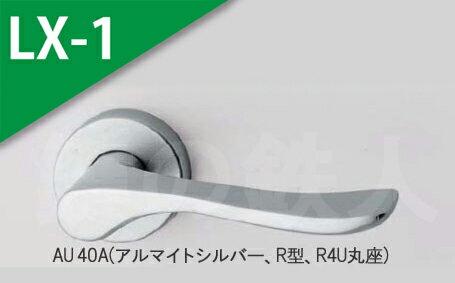 GOAL LXレバーハンドル LX-1 交換 取替え用AU40A アルマイトシルバー空錠仕様 (鍵・シリンダーなしタイプ)
