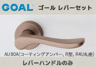 GOAL レバーハンドルセット 玄関 交換 取替え用AU80A コーティングアンバーレバーハンドルと座のみ