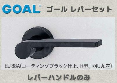 GOAL レバーハンドルセット 玄関 交換 取替え用EU88A コーティングブラックレバーハンドルと座のみ