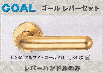 GOAL JU23Aレバーハンドル 玄関 交換 取替えアルミ製 アルマイトゴールド JU23Aレバーハンドルと座のセット
