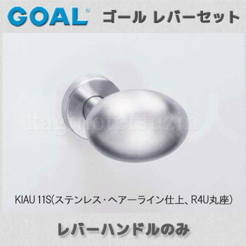 GOAL KIAU11Sレバーハンドル 玄関 交換 取替えステンレス製 ステンレス・ヘアーラインレバーハンドルと座のセット【送料無料】