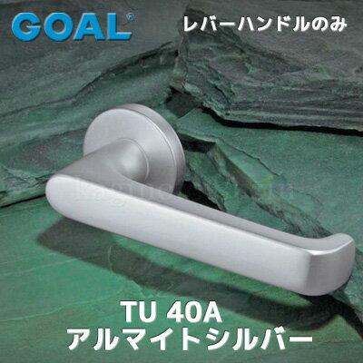 GOAL TU40Aレバーハンドル 玄関 交換 取替えアルミ製 アルマイトシルバー TU40Aレバーハンドルと座のセット