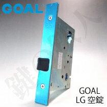 GOAL LG錠ケース一式 空錠タイプ 交換 取替え(鍵・シリンダー・サムターンなし)LG錠前セット