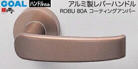 GOAL ROBU80Aレバーハンドル 玄関 交換 取替えアルミ製 コーティングアンバー ROBU80Aレバーハンドルと座のセット