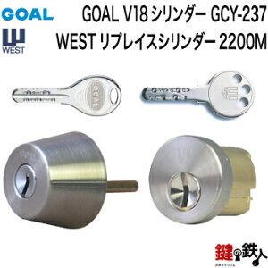 セキスイハウス(SEKISUI HOUSE)玄関ドアの上の鍵(カギ)をWESTリプレイスシリンダー2200Mに交換■標準キー3本+合鍵1本付き■同時に下の鍵(カギ)をGOAL V18シリンダーGCY-237に交換。■標準キー3