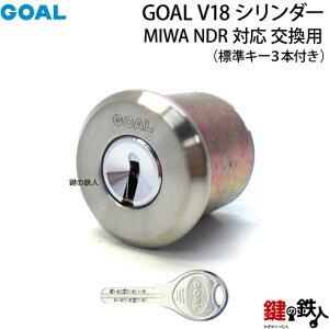 【2】GOAL V18MIWA NDR対応の交換 取替え用シリンダー■シルバー色■ドアの厚み31〜50mm対応■標準キー3本+合鍵1本付き