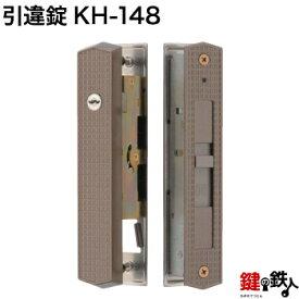 KH-311の召合せ錠のみKH-148 YKK■標準キー3本付き■