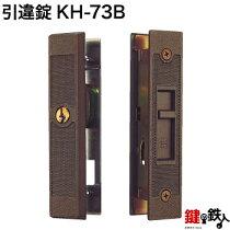 KH-73BYKKアルミサッシ用引違錠