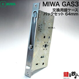 MIWA GAS3(刻印) 交換 取替え錠ケース■左右共用タイプ■【送料無料】