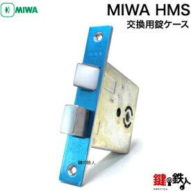 MIWA HMS または MIWA PATENT交換 取替え用錠ケース■ドア厚み25mm〜33mm