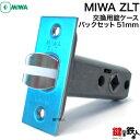 MIWA ZLTの刻印室内のレバーハンドルのラッチの交換 取替用■バックセット51mm■ドア厚み28〜40mm■フロントの四隅は…