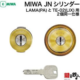 【1】MIWA JNシリンダーMIWA・LAMA(PA)とTE-02(LIX)用 玄関 鍵(カギ) 交換 取替えシリンダー2個同一キーセットゴールド色・シルバー色■標準キー6本付き■【送料無料】
