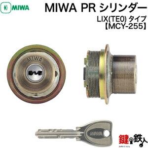 MIWA 交換用PRシリンダーLIX(TE0)タイプ■ディンプルキー■キー3本付き■ブラウン色