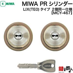 MIWA 交換用PRシリンダーLIX(TE0)タイプ■ディンプルキー■キー6本付き■シルバー色■2個同一キーセット【送料無料】
