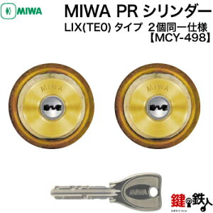 MIWA 交換用PRシリンダーLIX(TE0)タイプ■ディンプルキー■キー6本付き■ゴールド色■2個同一キーセット【送料無料】