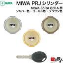 【3】MIWA純正 85RA 82RAタイプ 玄関の鍵(カギ) の交換 取替え用PRJシリンダー(蓄光付き)■ドアの厚み35〜38mm対応■…