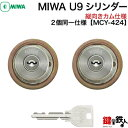 MIWA PE-SP、GAE3 交換用U9シリンダーLIX(TE0)タイプ■縦向きカム仕様■標準キー6本付き■シルバー色■2個同一キーセ…