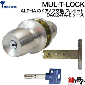 (3) 高性能ディンプルキー仕様MUL-T-LOCK(DAC2タイプ)ALPHA 玄関 鍵(カギ) 交換 取替え錠ケースデッドボルトとラッチが一体型 ドアノブ付きフルセット■左右共用タイプ■■標準キー3本+合鍵1本付