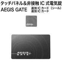 タッチパネル&非接触IC式電気錠AEGISGATE(イージスゲート)用追加ICカード(シール)