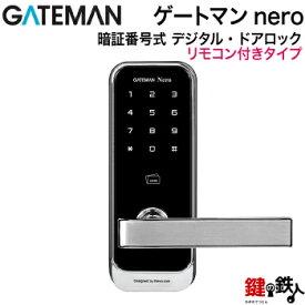 GATEMAN Nero(ゲートマン ネロ) デジタルドアロック暗証番号やICカードキー(4枚付き)でタッチパネルを操作オートロック機能付きリモコン付きタイプ【iRevo ASSA ABLOY】【防犯対策】【送料無料】