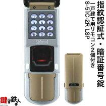 暗証番号・指紋認証電子錠指紋認証式ドアロックS-51C-2R
