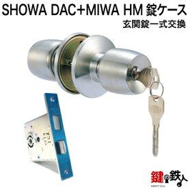 SHOWA DACMIWA HM 錠ケース一式 玄関 交換 取替え用ドアの厚み 25mm〜43mm■標準キー3本+合鍵1本付き■【送料無料】
