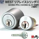 SHOWA PPXとSHOWA GL-51の取替え用シリンダーセキスイハウス用 2個同一キータイプ(WESTリプレイスシリンダー・ハイセ…