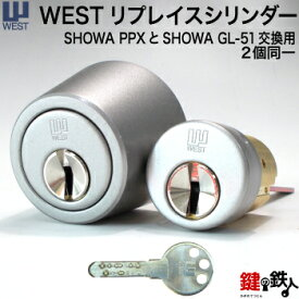 SHOWA PPXとSHOWA GL-51の取替え用シリンダーセキスイハウス用 2個同一キータイプ(WESTリプレイスシリンダー・ハイセキュリティタイプ)■標準キー6本付き■【送料無料】
