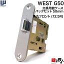 WEST 玄関 交換 取替え用錠ケースG50-12.5R(角丸フロント)バックセット50mm【WEST 錠ケース】