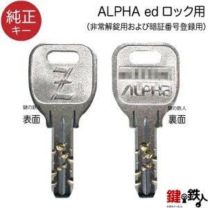 合鍵 追加キー ALPHA(アルファ) edロック用(非常解錠用および暗証番号登録用)